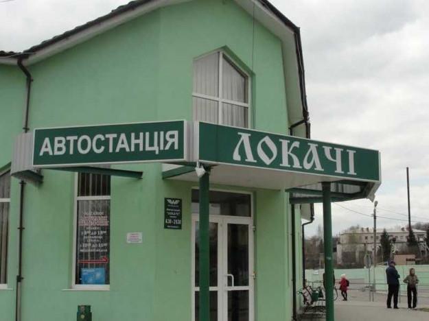 Автостанція у Локачах