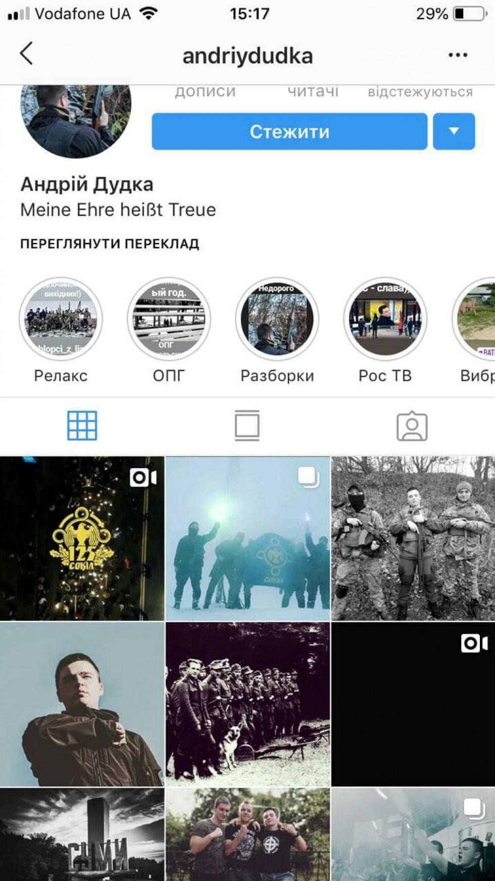 Сторінка в Instagram Андрія Дудки