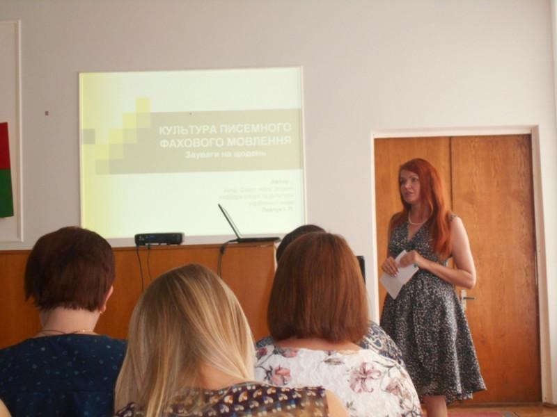 Ірина Левчук проводить навчання для публічних службовців райдержадміністрації
