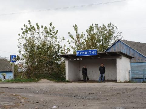 зупинка село Привітне