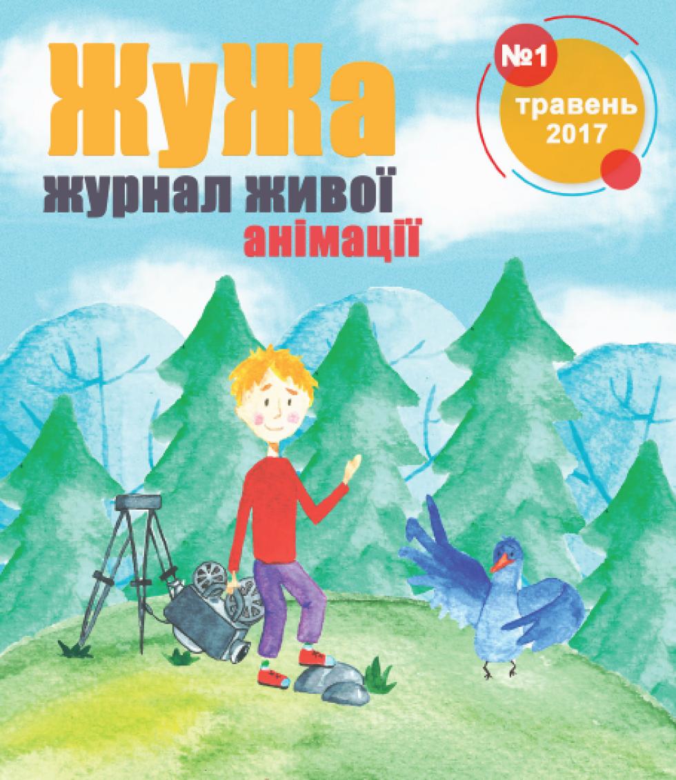 Обкладинка видання