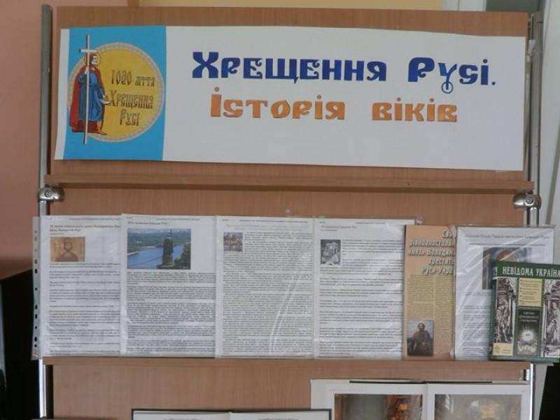 Локачинська бібліотека організувала книжково-ілюстративну виставку