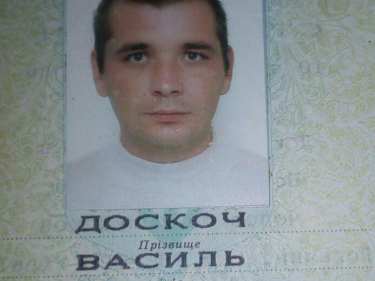 Доскоч Василь Степанович