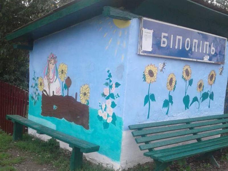 Зупинка у Білополі