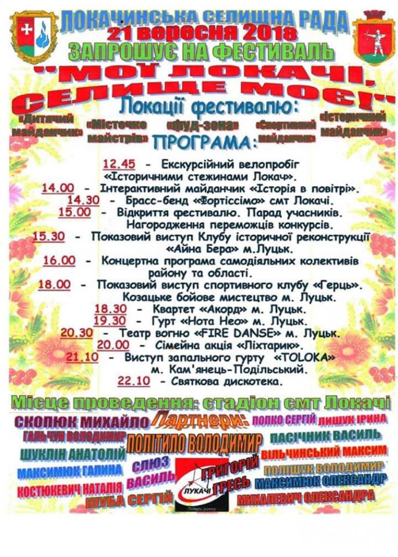 Програма фестивалю