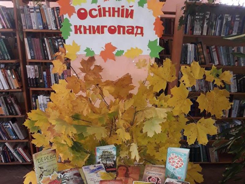 осінній книгопад