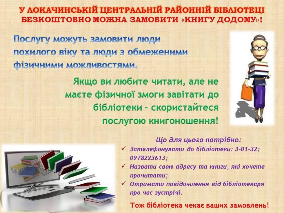 Детальна інформація про послугу