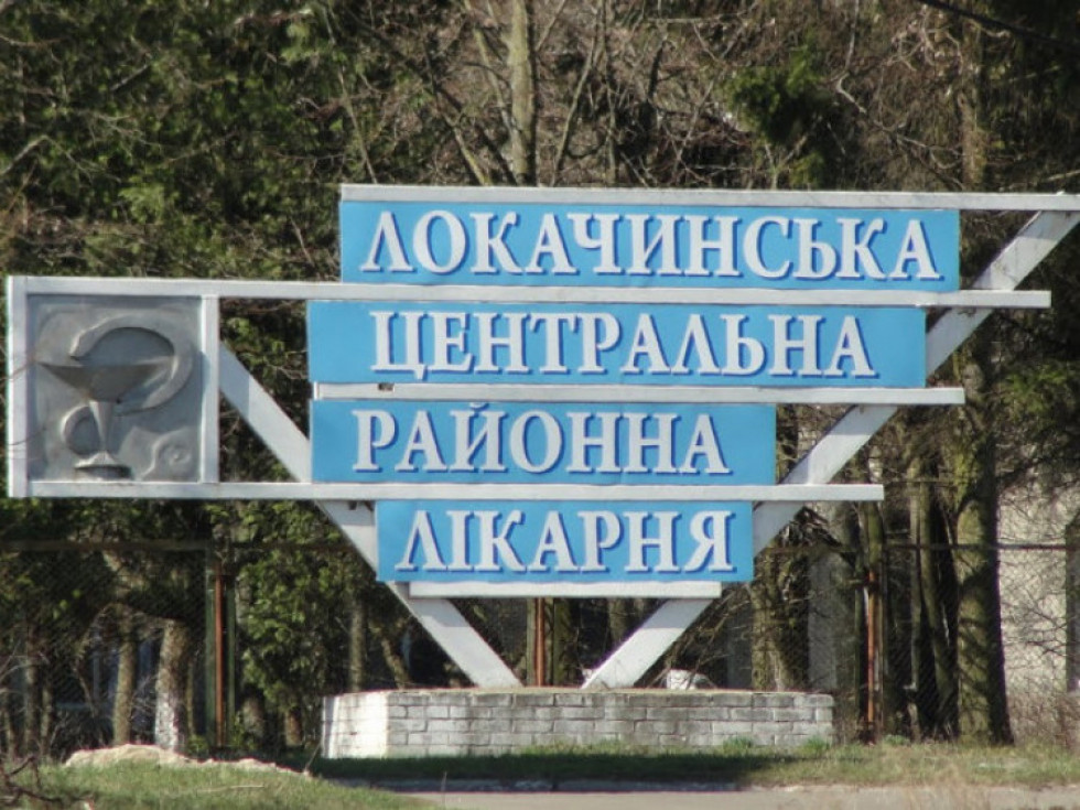 Біля Локачинської райлікарні