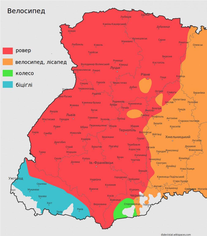 Так на заході України кажуть на велосипед