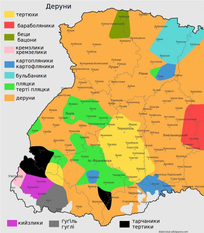 Так на заході України кажуть кажуть на деруни