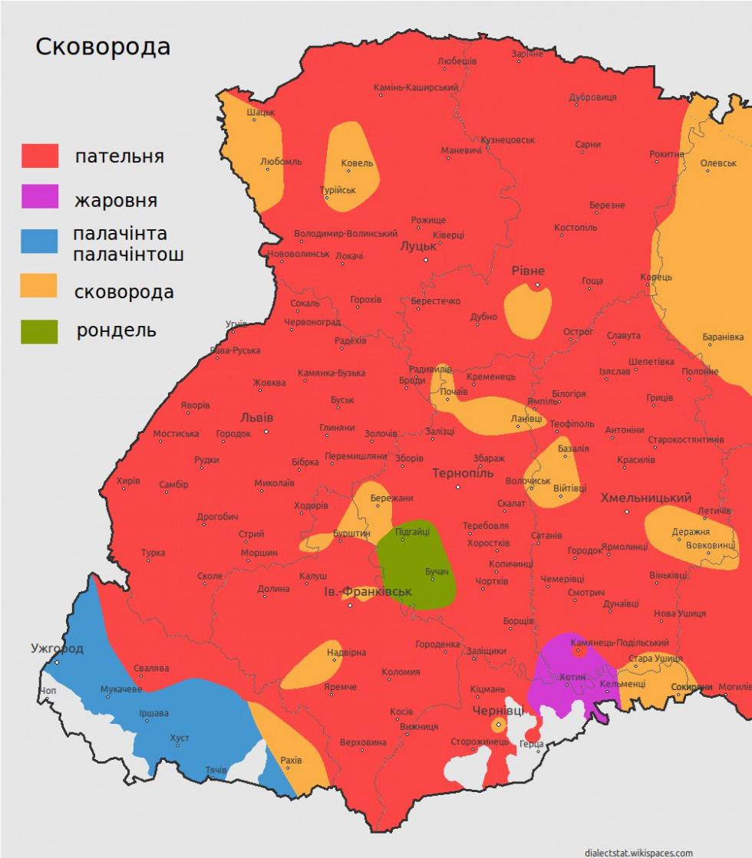 Так на заході України кажуть на сковорідку