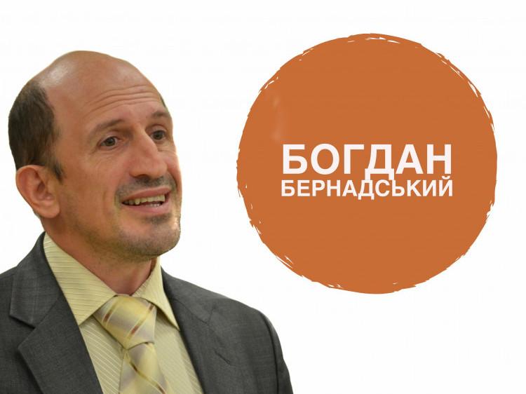 Кандидат історичних наук Богдан Бернадський