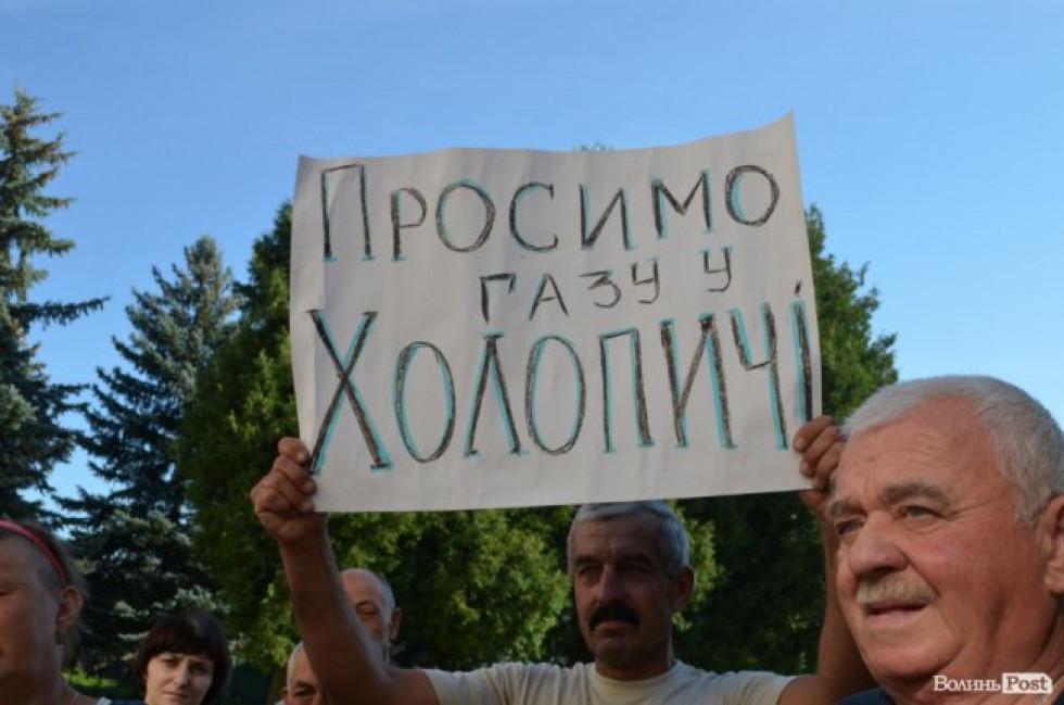Холопичани протестують
