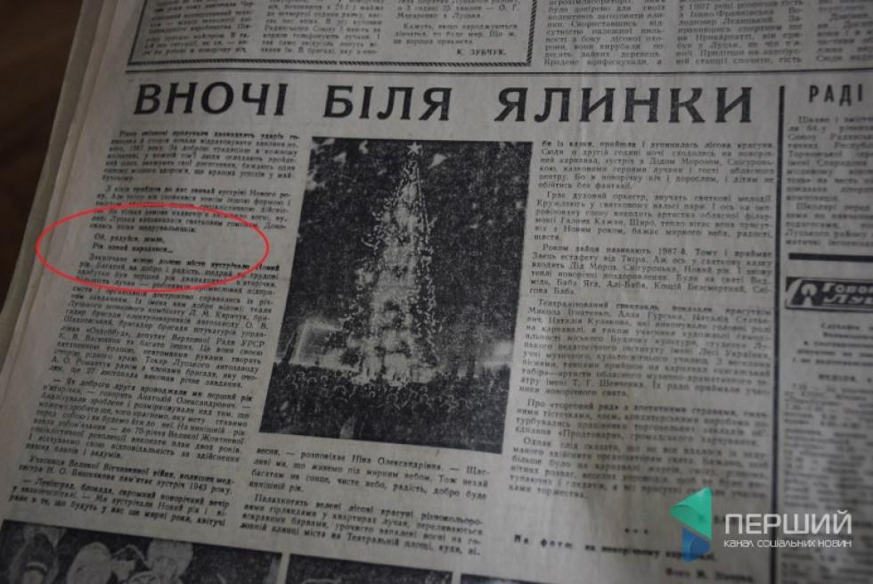 З газети «Радянська Волинь» за 1 січня 1987 року
