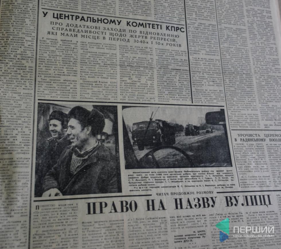 Перша шпальта газети за 7 січея 1989-го