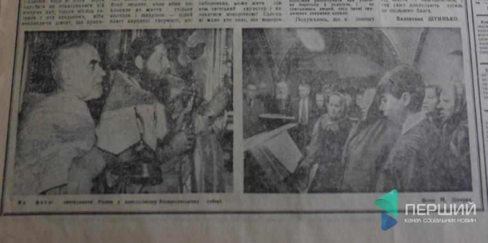 Фото з храму, надруковані тоді у газеті