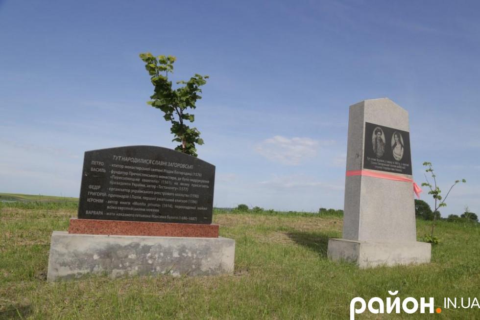Пам`ятник Івану Мазепі та Олені Загоровській