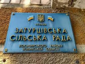 Затурцівська сільська рада